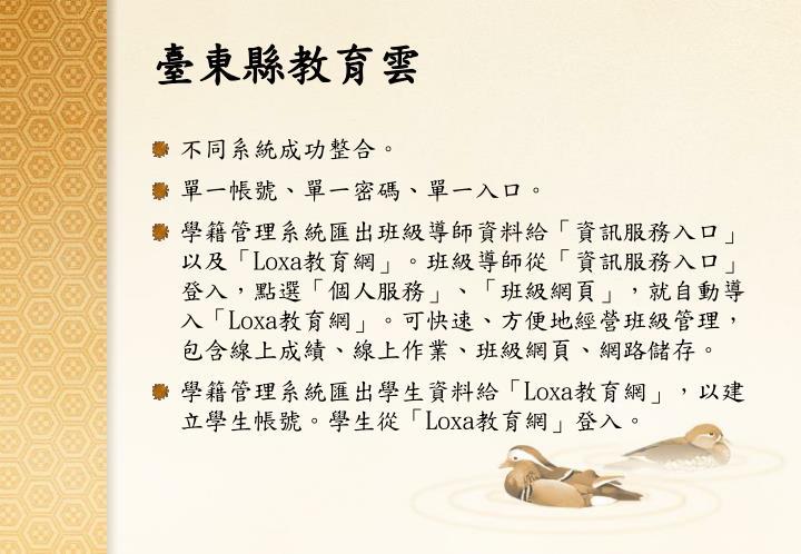 臺東縣教育雲