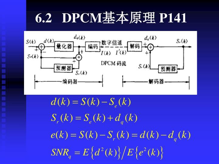 6.2   DPCM