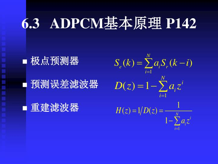 6.3   ADPCM