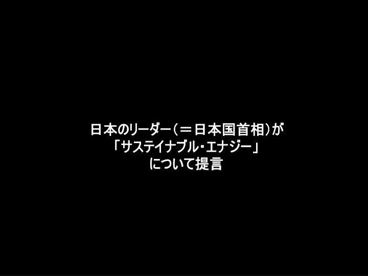 日本のリーダー(=日本国首相)が