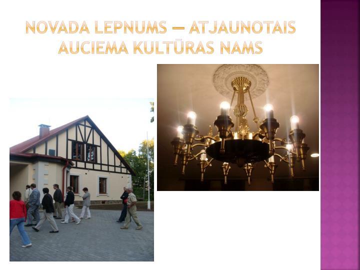 Novada lepnums — atjaunotais Auciema kultūras nams