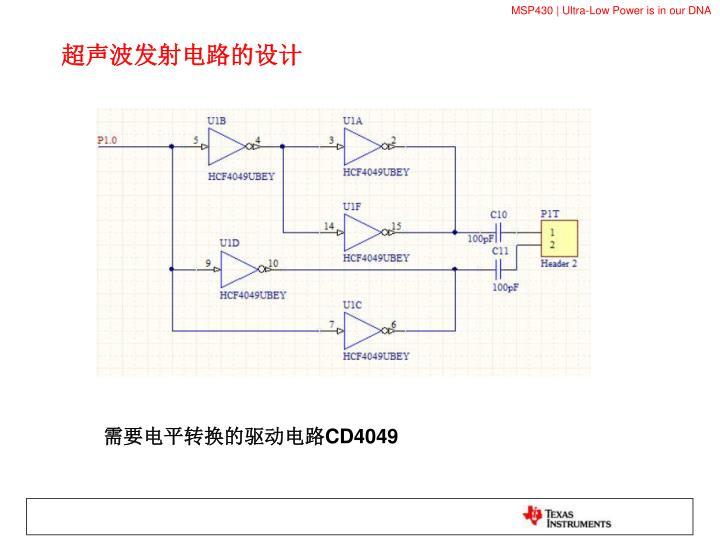 超声波发射电路的设计