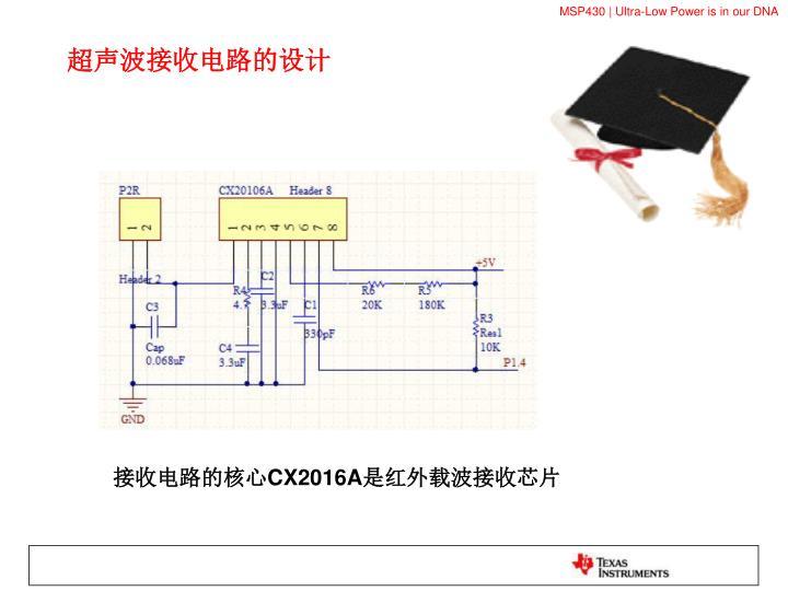 超声波接收电路的设计