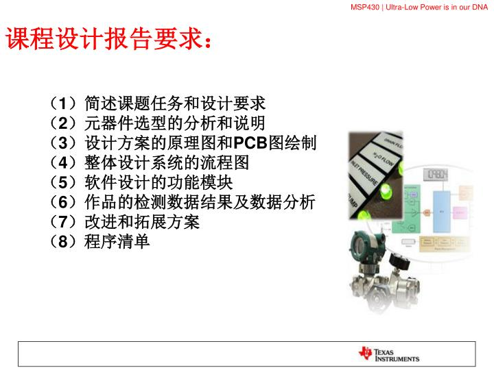 课程设计报告要求: