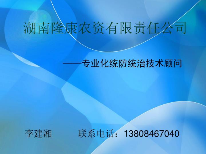 湖南隆康农资有限责任公司