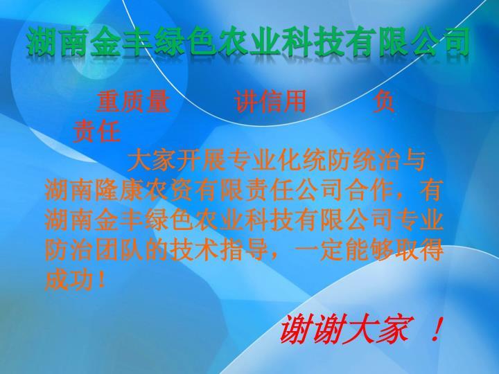 湖南金丰绿色农业科技有限公司