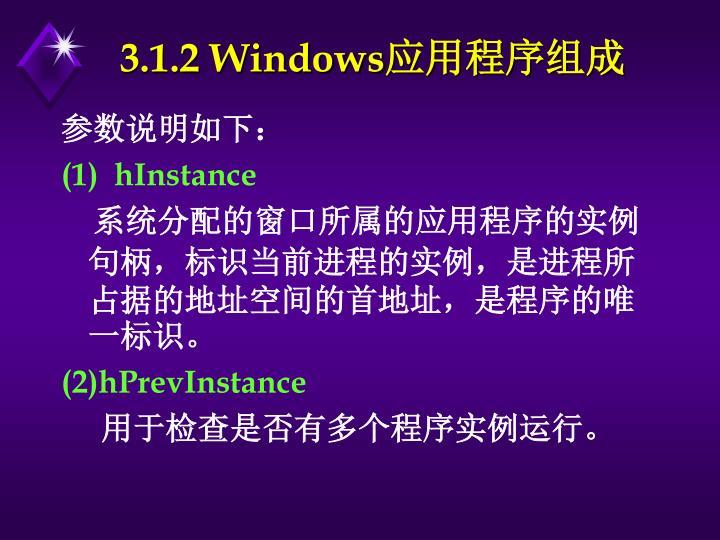 3.1.2 Windows