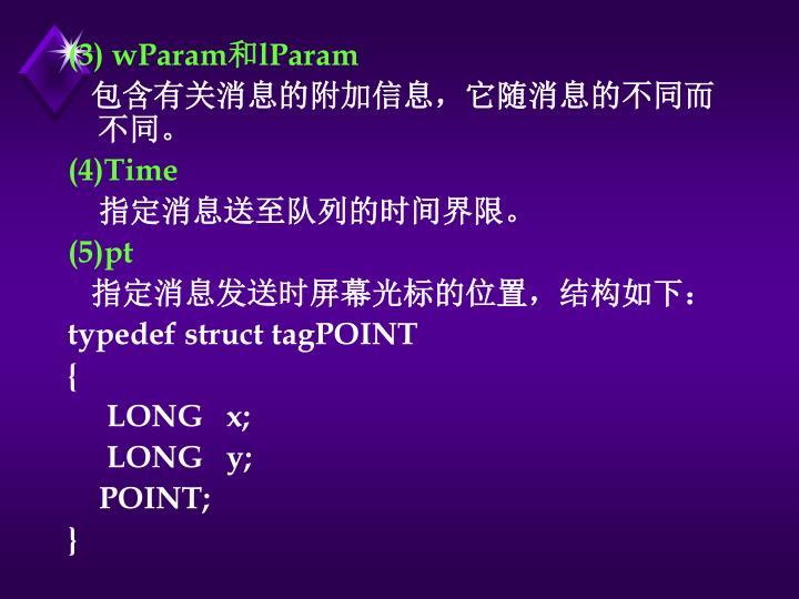 (3) wParam