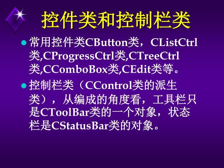 控件类和控制栏类