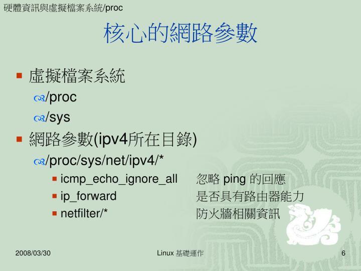 硬體資訊與虛擬檔案系統