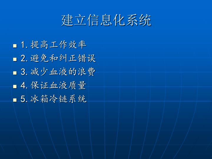 建立信息化系统
