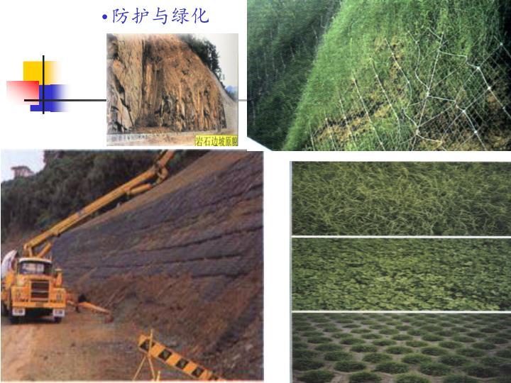 防护与绿化