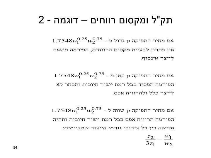 """תק""""ל ומקסום רווחים – דוגמה - 2"""