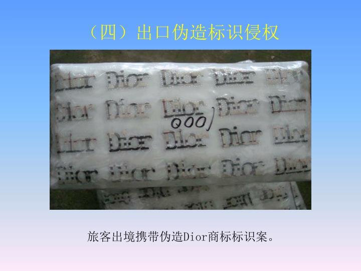 (四)出口伪造标识侵权