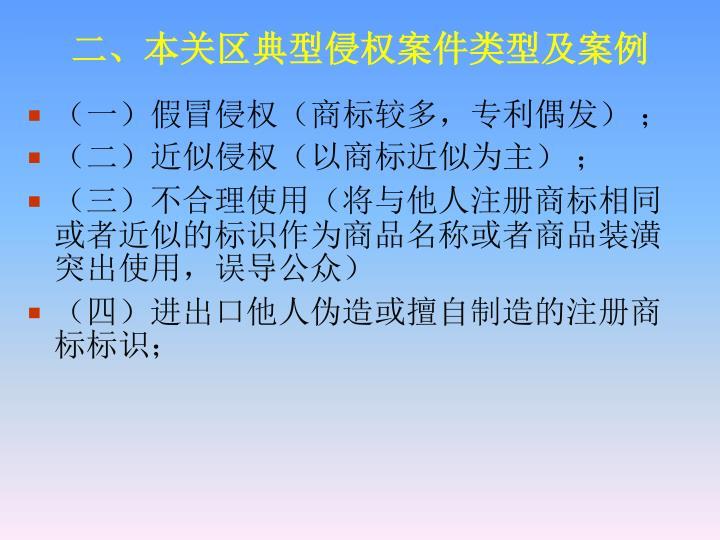 二、本关区典型侵权案件类型及案例