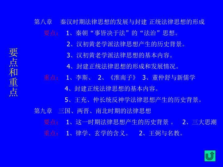 第八章    秦汉时期法律思想的发展与封建 正统法律思想的形成