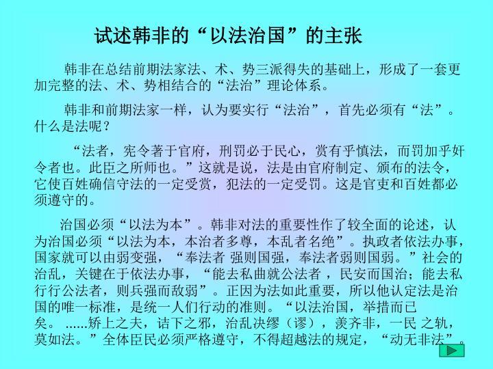 """试述韩非的""""以法治国""""的主张"""