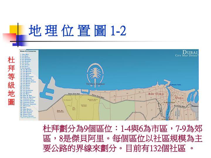 地 理 位 置 圖