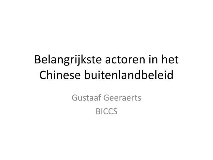 Belangrijkste actoren in het Chinese buitenlandbeleid