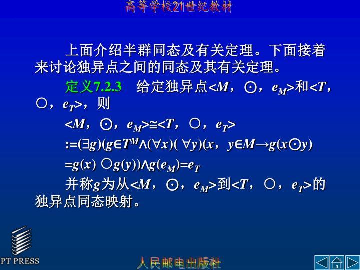 上面介绍半群同态及有关定理。下面接着来讨论独异点之间的同态及其有关定理。