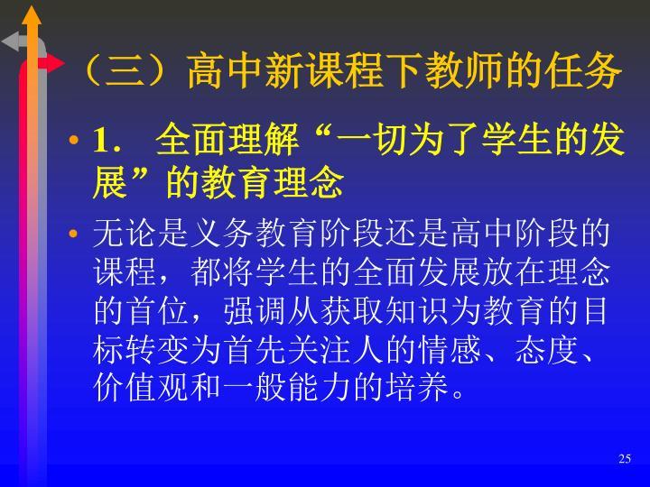 (三)高中新课程下教师的任务