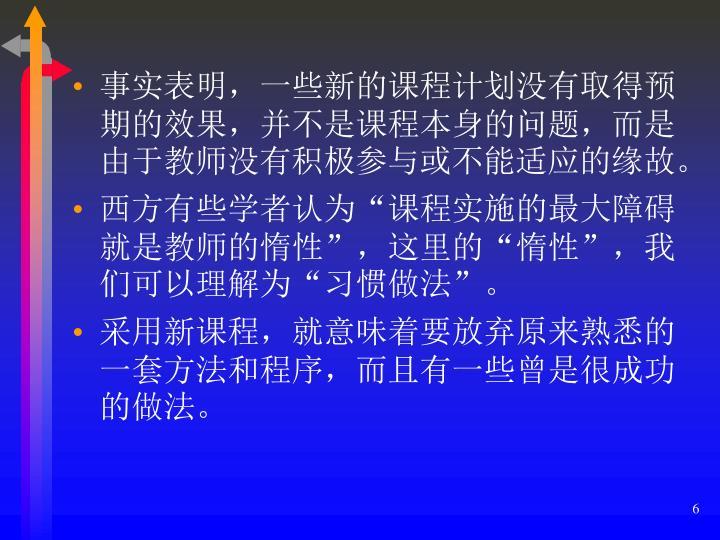 事实表明,一些新的课程计划没有取得预期的效果,并不是课程本身的问题,而是由于教师没有积极参与或不能适应的缘故。