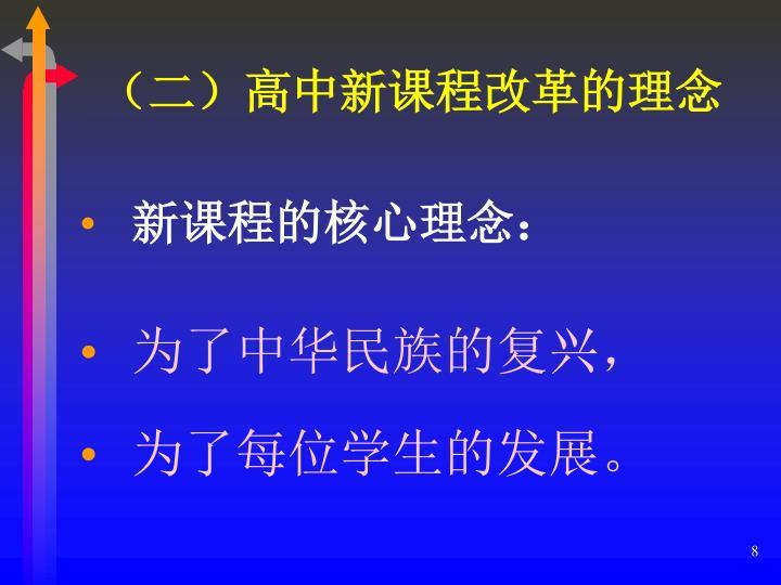 (二)高中新课程改革的理念