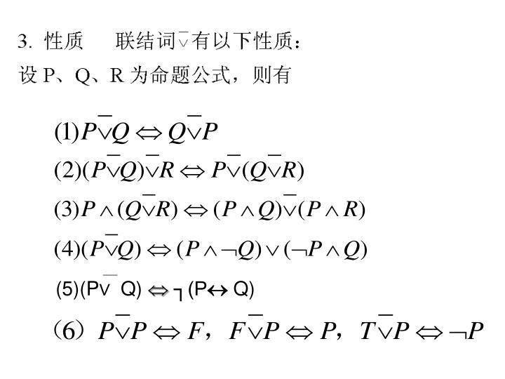 (5)(P    Q)