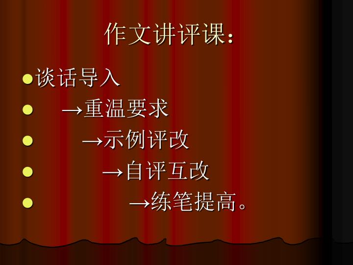 作文讲评课: