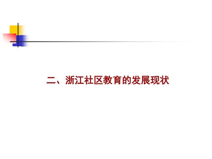 二、浙江社区教育的发展现状