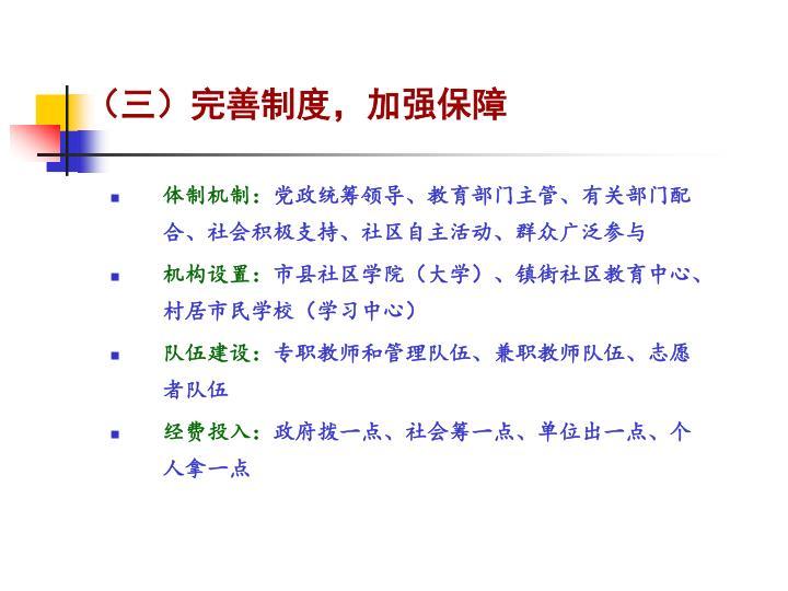 (三)完善制度,加强保障
