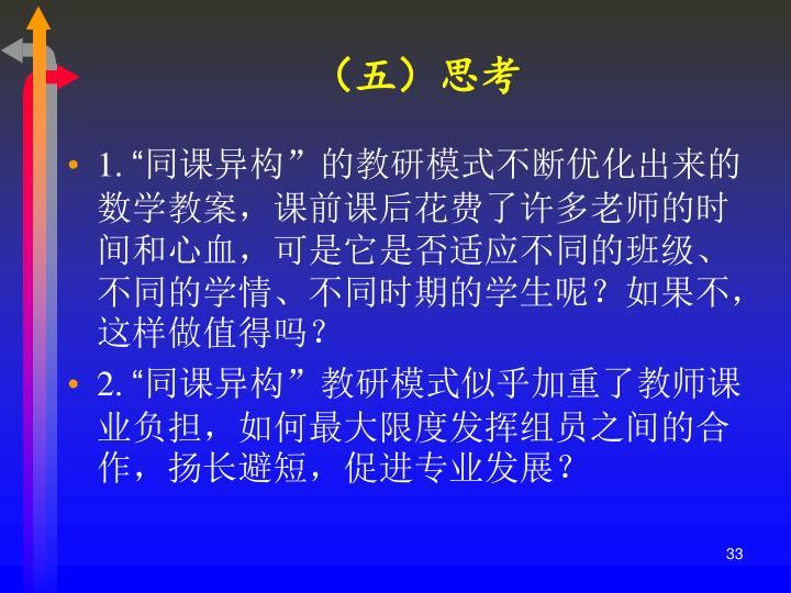 (五)思考