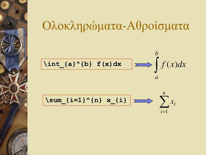 \int_{a}^{b} f(x)dx