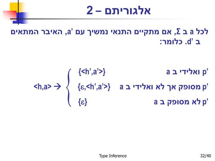 אלגוריתם – 2