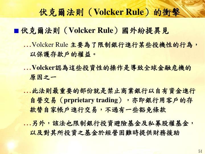 伏克爾法則(