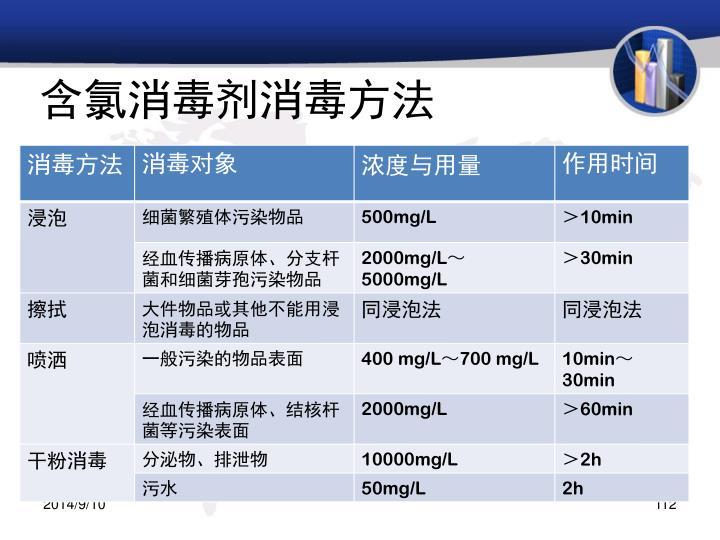 含氯消毒剂消毒方法
