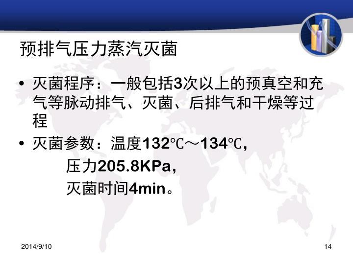 预排气压力蒸汽灭菌