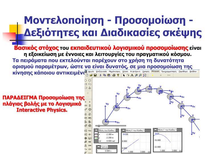 Μοντελοποίηση - Προσομοίωση - Δεξιότητες και Διαδικασίες σκέψης