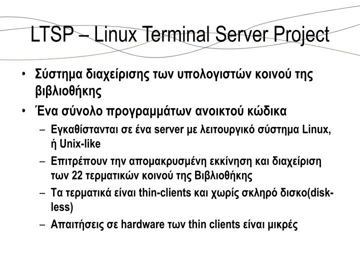 LTSP – Linux Terminal Server Project