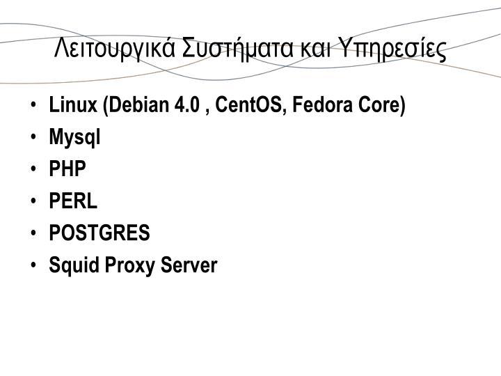 Λειτουργικά Συστήματα και Υπηρεσίες
