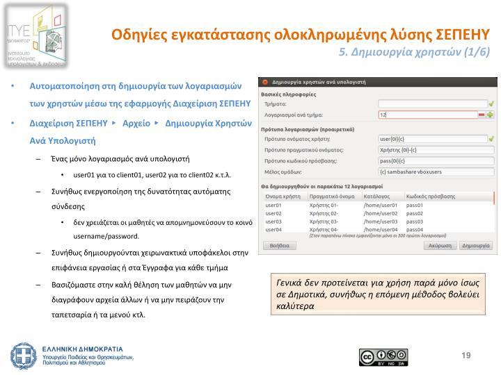 Οδηγίες εγκατάστασης ολοκληρωμένης λύσης ΣΕΠΕΗΥ