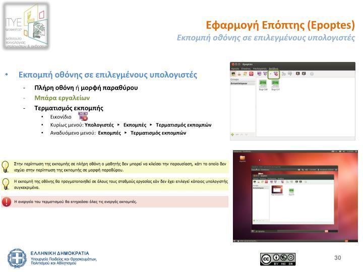 Εφαρμογή Επόπτης (