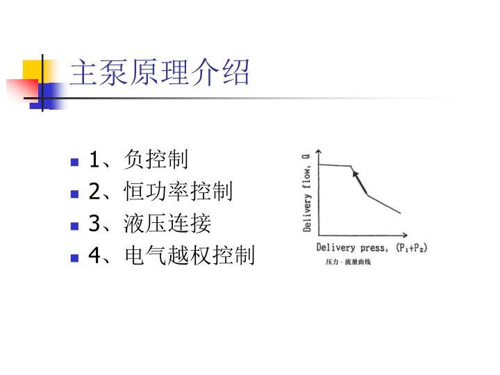 主泵原理介绍