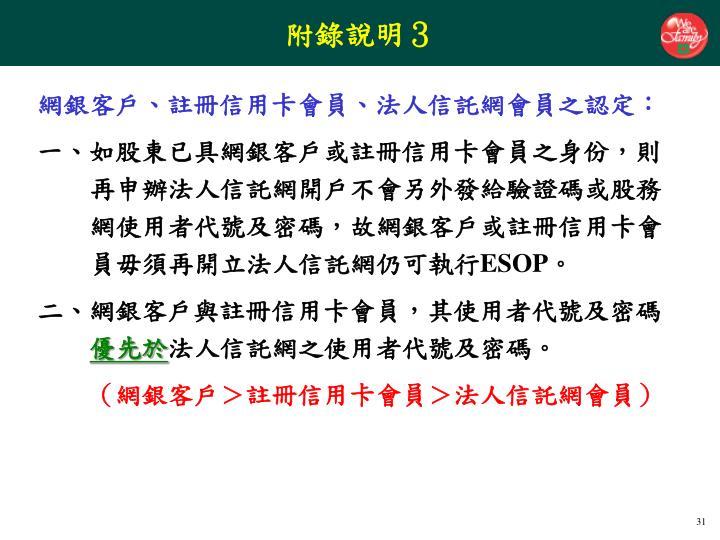 附錄說明3