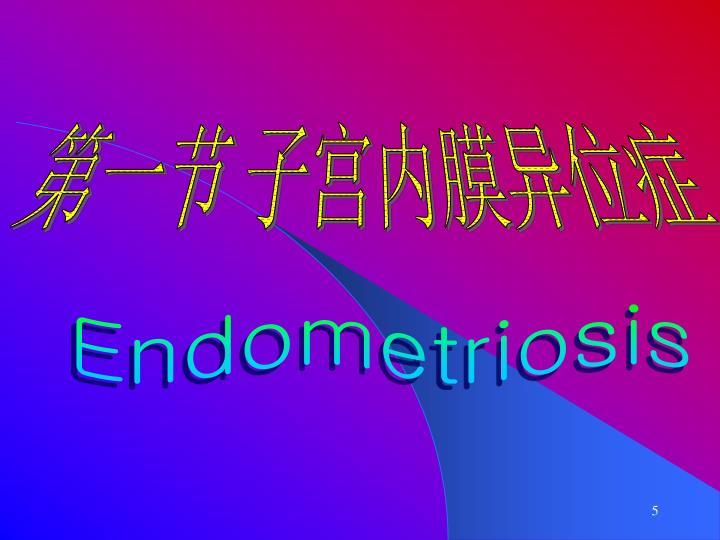 第一节 子宫内膜异位症