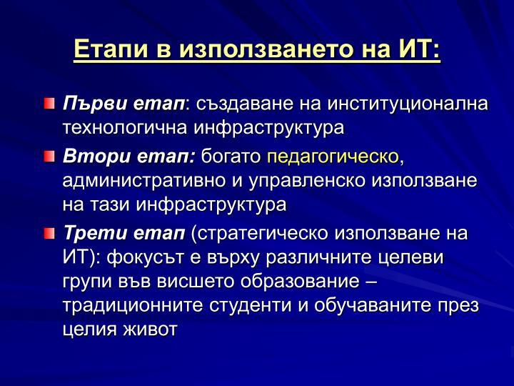 Етапи в използването на ИТ: