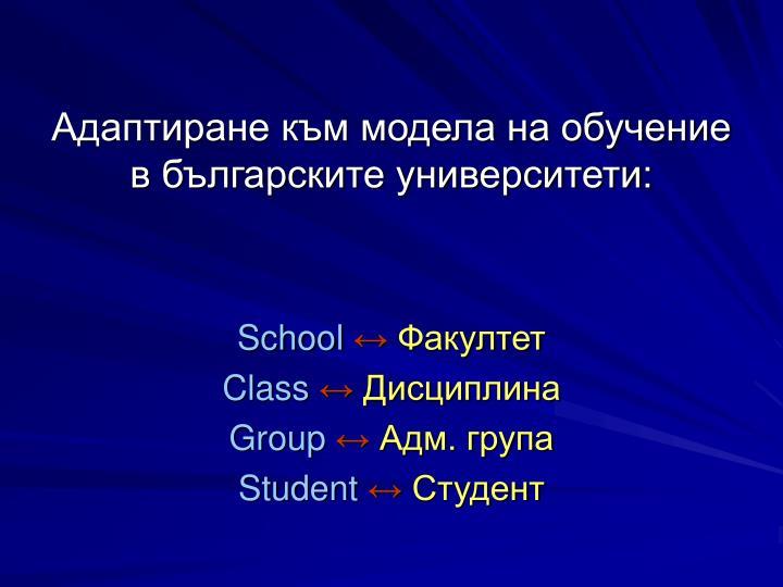 Адаптиране към модела на обучение в българските университети: