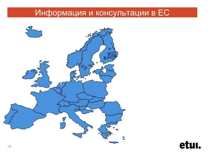 Информация и консультации в ЕС