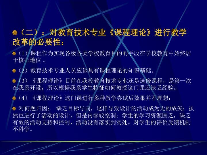 (二):对教育技术专业
