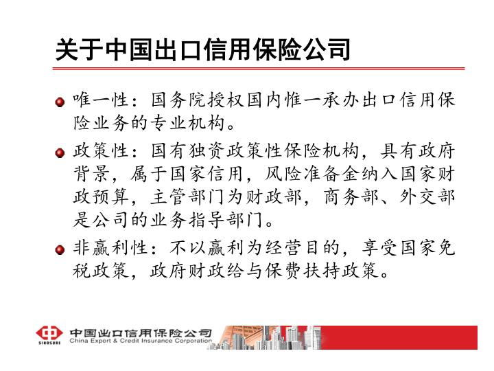 关于中国出口信用保险公司